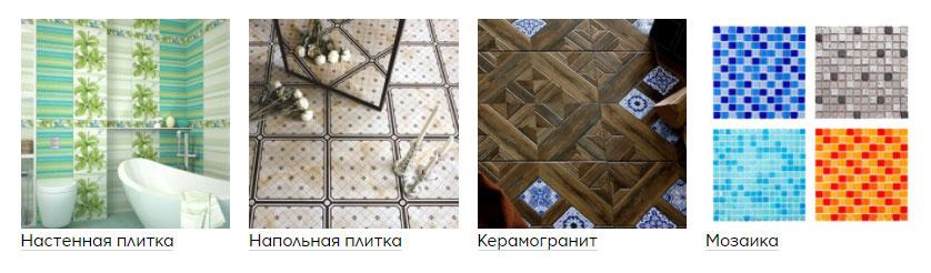 Виды плиток в Castorama