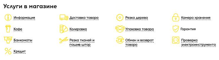 Услуги в Касторама в Санкт-Петербурге