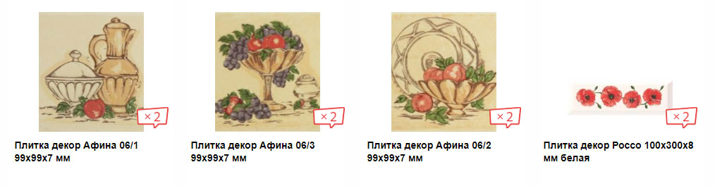 Плитка декоративная для кухни