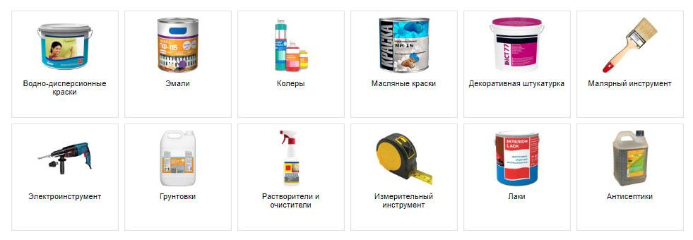 Каталог товаров для покраски в Петровиче