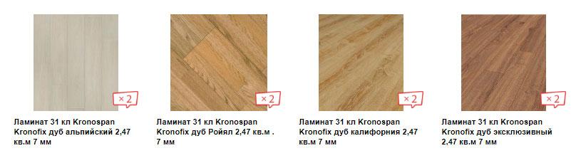 Дешевый ламинат kronospan kronofix