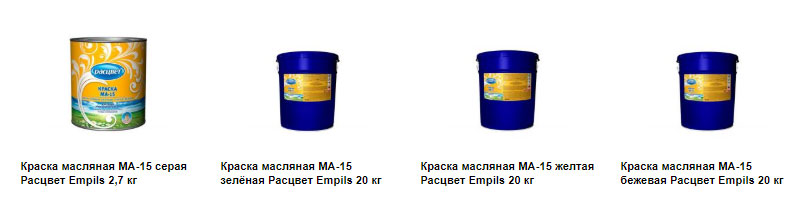 Дешевая краска ма-15